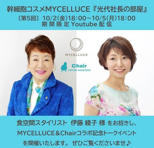 ChairCOFFEEROASTERS:横浜日ノ出町